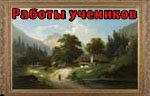 Галерея работ учеников